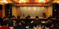 省安全监管局召开全省安全生产信息化建设推进工作会 - 安全生产监督管理局