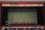 吉林工程技术师范学院召开庆祝第三十三个教师节暨迎评誓师大会 - 教育厅