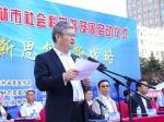 2017年吉林省暨吉林市社会科学普及周开幕 - 社会科学院