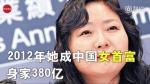 花200亿买分手 中国女首富花200亿买分手:离婚都霸气 - News.365Jilin.Com