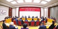 10月17日,出席中国共产党第十九次全国代表大会的我省代表团举行了全体会议。特派记者 宋锴 摄 - 新浪吉林