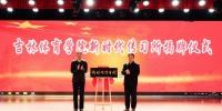 """吉林体育学院举行""""新时代传习所""""揭牌仪式 - 教育厅"""