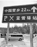 暗访宰客风波后的雪乡:赵家大院拆了招牌悄悄接客 - 新浪吉林
