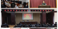 全系统省市县三级联动宣讲十九大精神 - 地方税务局