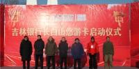 吉林银行长白山悠游卡全面启动 省内一大波景区优惠来袭 - 旅游政务网