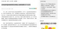 吉网:去年吉林省地税系统为纳税人减免税款107.3亿元 - 地方税务局