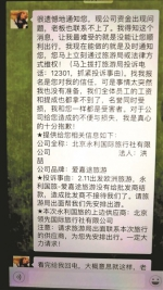 旅行社老板卷款跑路 数百名游客旅游行程受阻 - 北国之春
