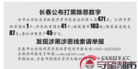 长春抓获471名涉黑涉恶违法犯罪人员 - 北国之春