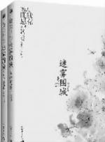 作家匪我思存再发长文维权 - 长春新文化网