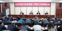 长春市司法局召开全市司法行政系统二季度工作部署会议 - 长春市司法局
