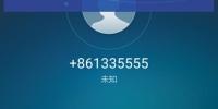 改号软件将手机号改成7位,还可顺利拨打。手机截图 - 新浪吉林