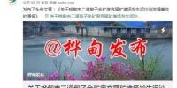 官方通报:桦甸市一废矿堆场发生泥沙流泄露事件 - 新浪吉林