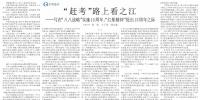"""从浙江实践到中国答卷:习近平引领""""赶考""""路 - Ccnews.Gov.Cn"""