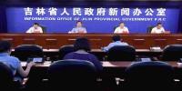 省工商局强化助企融资作用促进经济高质量发展新闻发布会 - 工商行政管理局