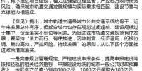 国办发文进一步加强城市轨道交通规划建设管理 - 新浪吉林