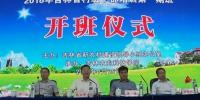 2018年吉林省村级干部培训班在吉林农业科技学院开班 - 教育厅