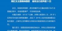 """网红女主播""""莉哥""""直播中侮辱国歌 被行拘5日 - 新浪吉林"""