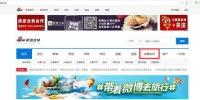 新浪吉林消费投诉平台上线运营 为消费维权提供有力保障 - 新浪吉林