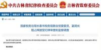 国家税务总局长春市税务局副局长刚占辉被查 - 新浪吉林