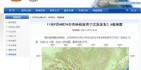 11月9日4时24分吉林松原市宁江区发生2.6级地震 - 新浪吉林