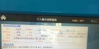 受害人许金凤查询社保系统,显示她是在职状态,有社保编号 - 新浪吉林