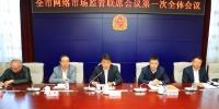 全市网络市场监管联席会议第一次全体会议在市工商局召开 - 长春市工商行政管理局