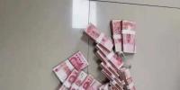 足浴店门口大清早现两大捆现金 警方调监控找失主 - 新浪吉林
