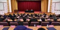 全省支持个体工商户转型升级为企业工作会议 - 工商行政管理局