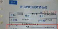 唐山现代医院为黄涛开具的收据,两项费用合计32760元。受访者供图 - 新浪吉林