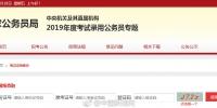 2019年国考成绩放榜 笔试合格分数线出炉 - 新浪吉林
