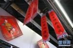 2月3日,长春市桂林路市场内悬挂着的春联。新华网史磊摄 - 新浪吉林