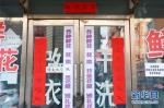 长春市桂林路附近一家店铺的创意春联。 新华网史磊摄 - 新浪吉林