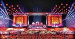 春节联欢晚会吉林长春一汽分会场现场对联 资料图片 - 新浪吉林