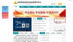 长春省直住房公积金网上新增29项业务 - 新浪吉林