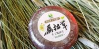 已经量产的乌拉草香皂 本文照片均由记者李樊摄 - 新浪吉林