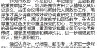 长春市政协举办政协委员履职能力培训班 - 新浪吉林