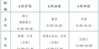 长春市2019年中考考点公布!6月26日看考场 - 新浪吉林