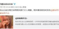 马鞍山市公安局花山区分局官方微博截图 - 新浪吉林