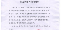 初一女生长期遭老师辱骂 官方:已进驻学校调查 - 新浪吉林