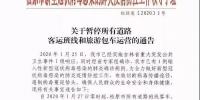 吉林省松原市27日起暂停所有道路客运班线和旅游包车运营 - 新浪吉林
