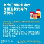 人民日报:抑制并不等于治疗 请勿抢购自行服用双黄连 - 新浪吉林