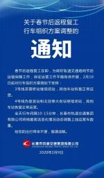 2月10日起长春轻轨3号线和4号线关闭车站有变化 详情是…… - 新浪吉林