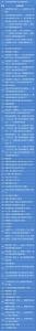 长春市公安局关于65项户政业务网上申请办理的公告 - 新浪吉林