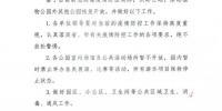 2月18日起 除动植物公园外长春市其他公园恢复开放 - 新浪吉林