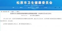 3月15日松原市无新增新冠肺炎确诊病例 - 新浪吉林