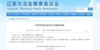 3月15日辽源市无新增新冠肺炎确诊病例 - 新浪吉林
