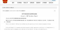 3月15日四平市无新增新冠肺炎确诊病例 - 新浪吉林
