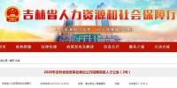 吉林省省直事业单位公开招聘208人(附岗位表) - 新浪吉林