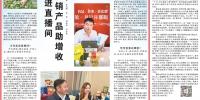 人民日报点赞吉林:干部走进直播间 推销产品助增收 - 新浪吉林