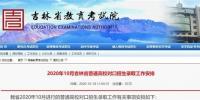 吉林省教育考试院发布重要通知 - 新浪吉林